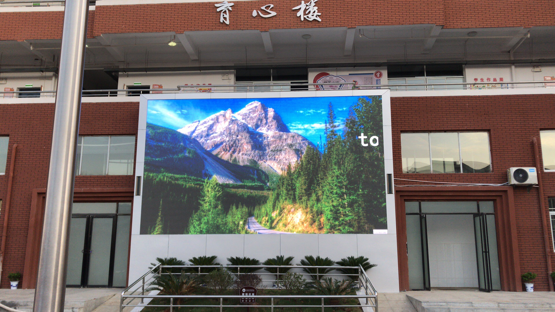 南昌市新建区多个小学全彩显示屏