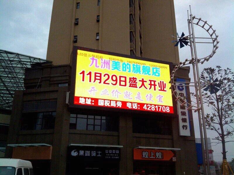 东乡县凤凰天街户外显示屏